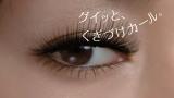 【CMカット】松本潤と共演している桐谷美玲(新CM『ファシオ ウルトラカールロックマスカラ11冬 最強のアイ』より)