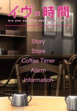 『イヴの時間act0X』アプリTOP画面 (C)Yasuhiro YOSHIURA/DIRECTIONS, Inc. ・Asmik Ace Entertainment