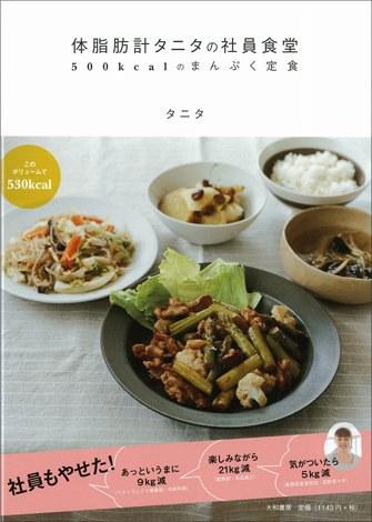 サムネイル 『体脂肪計タニタの社員食堂500kcalのまんぷく定食』(大和書房)