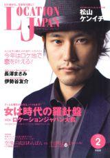2月号『ロケーション ジャパン』表紙