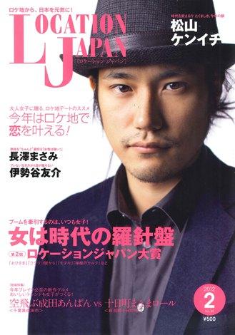 サムネイル 2月号『ロケーション ジャパン』表紙