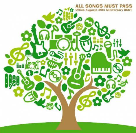 オフィス オーガスタ設立20周年記念アルバム『ALL SONGS MUST PASS-Office Augusta 20th Anniversary BEST-』(2月22日発売)