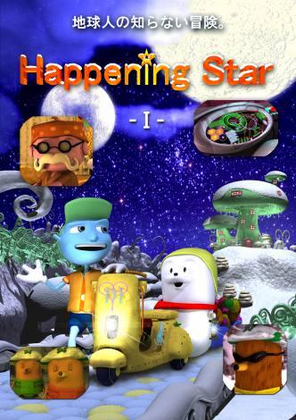 DVD発売にまでこぎつけた自主制作の3DCGアニメ映画『Happening Star☆』