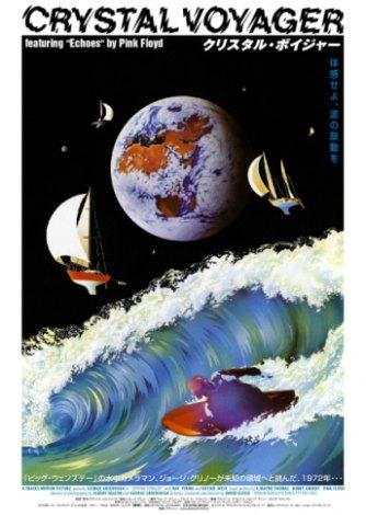 ピンク・フロイドの楽曲「エコーズ」が使用されている映画『クリスタル・ボイジャー』(C) Palm Beach Pictures PTY LTD 1972