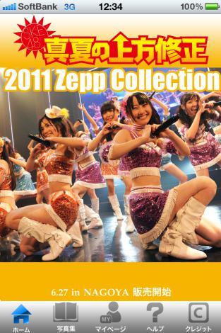 全国ライブツアー中の画像やオフショットが見られる『SKE48 真夏の上方修正 2011 Zepp Collection』