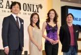 V6・坂本昌行と共に会見に出席した(左から)鈴木綜馬、大和田美帆、大和悠河、川平慈英 (C)ORICON DD inc.