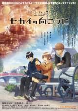 映画『ドットハック セカイの向こうに』キービジュアル  (C)2012.hack Conglomerate