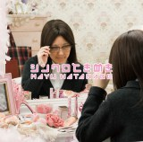主演ドラマ『さばドル』の宇佐しじみ(38)役の老けメイクバージョンも ※初回限定盤C