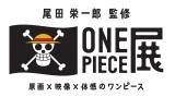『尾田栄一郎監修 ONE PIECE展 〜原画×映像×体感のワンピース』(C)尾田栄一郎 / 集英社