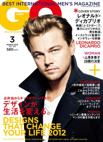 【表紙画像】ディカプリオが表紙を飾る『GQ JAPAN』最新号 (GQ JAPAN 2012年3月号 Photo:Craig McDean (c) 2012 Conde Nast Japan. All rights reserved.)