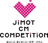「JIMOT CM COMPETITION」WEB投票がスタート