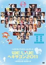 DVD『クイズ!ヘキサゴンII スーパーヒットパレード We live HEXAGON 2011』