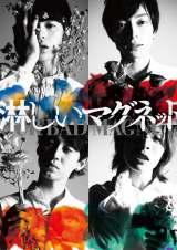 『淋しいマグネット』の日本初演が決定 (写真左上より時計回りに)瀬戸康史、遠藤雄弥、荒木宏文、柳下大
