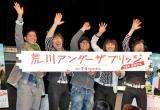 駿河太郎(左)、飯塚健監督(中央)、ザ50回転ズ(左から2番目と右2人) (C)ORICON DD inc.