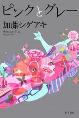 処女作にして初登場4位をマークした『ピンクとグレー』(著・加藤シゲアキ/角川グループパブリッシング)