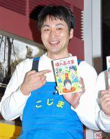 DVD『撮れ高次第 Vol.1&2』イベントに登壇したアンジャッシュの児嶋一哉 (C)ORICON DD inc.