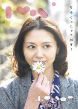小泉今日子30周年記念ベストアルバム『Kyon30〜なんてったって30年!〜』ジャケット写真