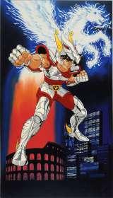 約25年前の旧シリーズの『聖闘士星矢』 (C)車田正美/集英社・東映アニメーション
