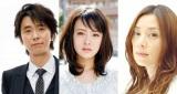 4月スタートの新ドラマ『家族のうた』に出演する(左から)ユースケ・サンタマリア、貫地谷しほり、大塚寧々