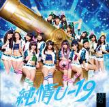 「純情U-19」(Type-A)