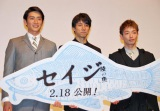 (左から)伊勢谷友介、西島秀俊、森山未來 (C)ORICON DD inc.