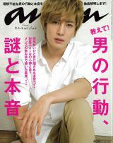 キム・ヒョンジュンが表紙を飾った『an・an』(8日発売)