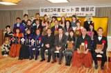 『第48回 日本クラウンヒット賞』贈呈式に出席した北島三郎、さくらまや、小柳ルミ子ら歌手たち (C)ORICON DD inc.
