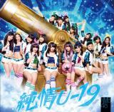 「純情U-19」(2月8日発売/Type-A)