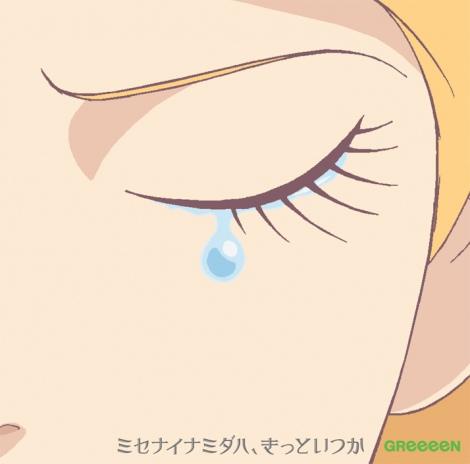 新曲「ミセナイナミダハ、きっといつか」通常盤(2月29日発売)