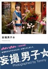 女子の好奇心をほどよく刺激する『妄撮男子』(講談社/3月9日発売)