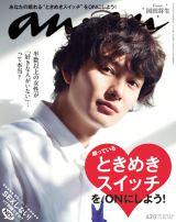 俳優・岡田将生が表紙を飾る『an・an』(15日発売号)