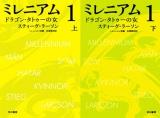 (左から)『ミレニアム 1 ドラゴン・タトゥーの女 上』、『ミレニアム 1 ドラゴン・タトゥーの女 下』(著スティーグ・ラーソン/訳ヘレンハルメ美穂、岩澤雅利/早川書房)
