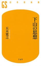 発売から10週目で総合首位となった五木寛之氏の『下山の思想』(幻冬舎)