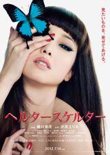 「見せてくれそう」な意気込みと勢いを感じる!?(C)2012 映画『ヘルタースケルター』製作委員会