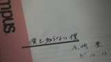 尾崎豊の直筆ノート