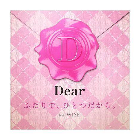 Dearの新曲「ふたりで、ひとつだから。feat.WISE」(2月22日配信スタート)
