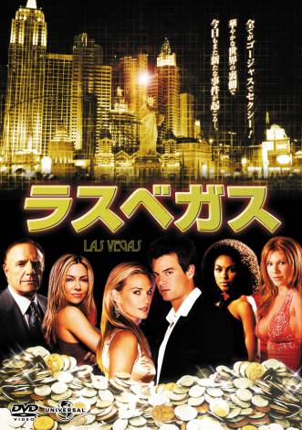 海外ドラマ『ラスベガス』(3月2日DVD発売)