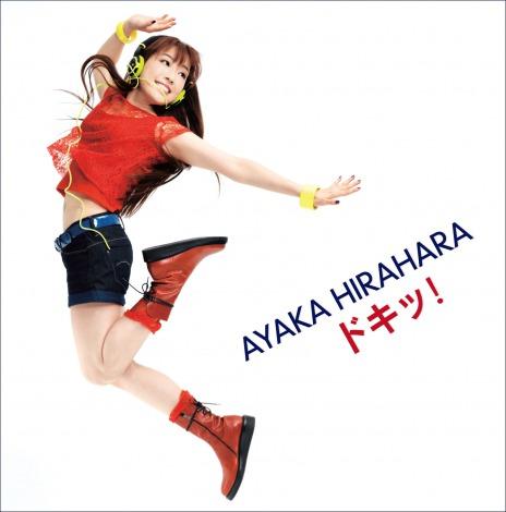 最新アルバム『ドキッ!』(2月29日発売)