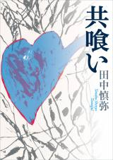 芥川賞受賞作で、総合部門初の首位は田中慎弥氏の『共喰い』(集英社)
