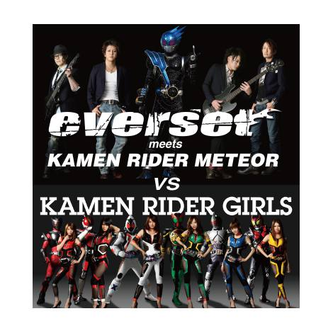 everset VS 仮面ライダーGIRLS