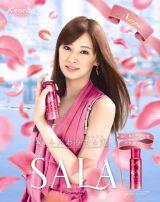 SALA メージキャラクターの北川景子