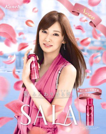 サムネイル SALA メージキャラクターの北川景子