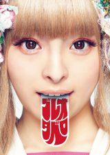 """グリコ『BREO』キャンペーンポスターで""""4変化"""" キュートな女子高生に扮するきゃりーぱみゅぱみゅ"""