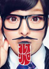 """グリコ『BREO』キャンペーンポスターで""""4変化"""" 奇抜でコミカルなサラリーマンに扮するきゃりーぱみゅぱみゅ"""