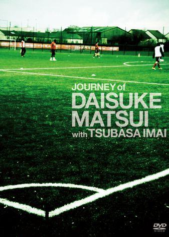 『JOURNEY of DAISUKE MATSUI with TSUBASA IMAI』(3月21日発売)初回盤
