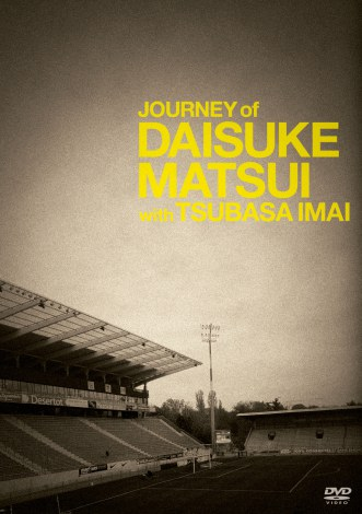 『JOURNEY of DAISUKE MATSUI with TSUBASA IMAI』(3月21日発売)通常盤