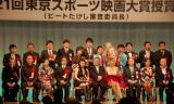 『第21回東京スポーツ映画大賞』と『第12回ビートたけしのエンターテインメント賞』授賞式が同時開催 (C)ORICON DD inc.