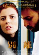 イラン映画として初めてオスカーを獲得した『別離』