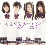 新人女性歌手歴代3位の初週売上13.6万枚を記録した乃木坂46のデビューシングル「ぐるぐるカーテン」(2月22日発売) ※写真は通常盤