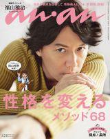 福山雅治が『an・an』創刊初のアニメキャラとコラボ表紙